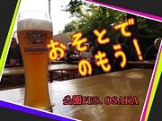 公園でのもう! -大阪-