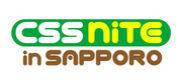 CSS Nite in SAPPORO実行委員会