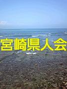 ☆宮崎県人会☆[東海・愛知]