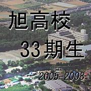 神奈川県立旭高校 33期生