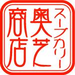 スープカリー【奥芝商店】