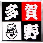 中華そば「多賀野」が好きだっ!