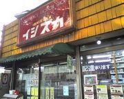 酒舗 石塚(石塚商店)