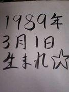 ☆1989年3月1日生まれ☆