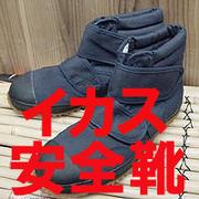 イカス安全靴
