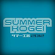 SUMMER KOGEI 2012