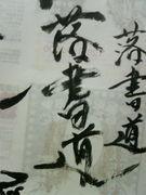 ラクガキ書道
