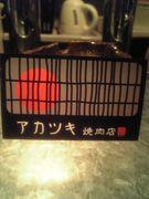 アカツキ 焼肉店