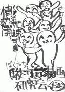 日本大学理工学部駿河台漫研