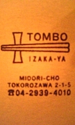 WE LOVE TOMBO!!
