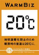 ウォームビズ/WARM BIZ