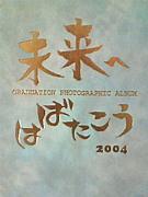 八幡第二小学校 2004年卒業生