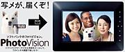 PhotoVision SoftBank