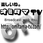 オミタマTV