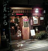 大江戸ダイニングkotobuki友の会