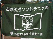 山形大学ソフトテニス部