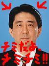 ストップ!新保守≒安倍晋三!