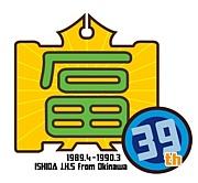 石田中学39期生