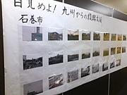 九州 をみな会【復興支援】