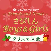 さびしんBoys&Girlsクリスマス会