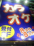 ♪カラオケ♪オフ会in津田沼