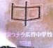 養父町立広谷中学校