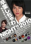 卒業しちゃわNIGHT2010!!