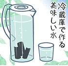 冷蔵庫で作る美味しい水