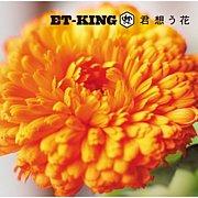 ET-KING  君想う花