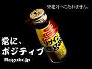★365日ポジティブ★