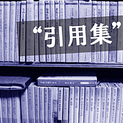 引用集(グッとくる言葉)