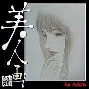 美人画倶楽部 for Adults