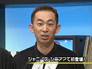 【野猿の最高学歴】 太田一矢