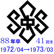静岡市立城内中学校 41回生