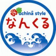 uchina style なんくる
