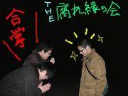 (*´ω`)<腐れ縁の会♡>