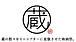 栃木・蔵の街かど映画祭