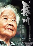 映画『 寒川 』プロジェクト