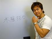 木藤拓也の結婚を激しく推す会