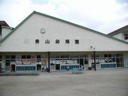 青山幼稚園