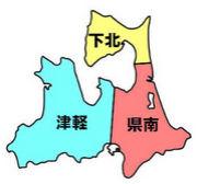 集まれ!青森県 南部衆!!