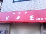 カツ丼といえば『坂本屋』
