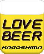 LOVEBEER@鹿児島