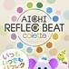 REFLEC BEAT 愛知県支部