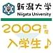 新潟大学 2009年度入学★!