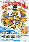 日本三大美肌の湯 喜連川温泉