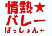 情熱★バレー 高槻ぱっしょん+