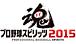 プロ野球スピリッツ2015  魂