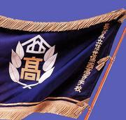 長崎県立佐世保西高校