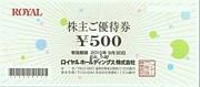 ■株主優待券売買情報サイト